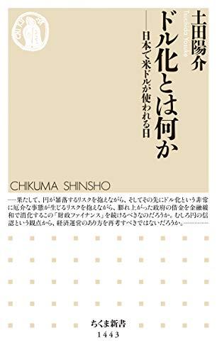 ドル化とは何か ──日本で米ドルが使われる日 (ちくま新書)