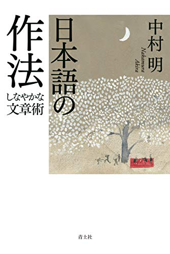 日本語の作法 ―しなやかな文章術―