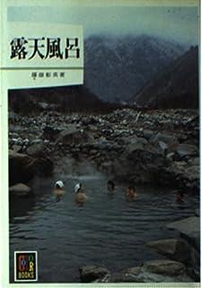 露天風呂 (カラーブックス (575))