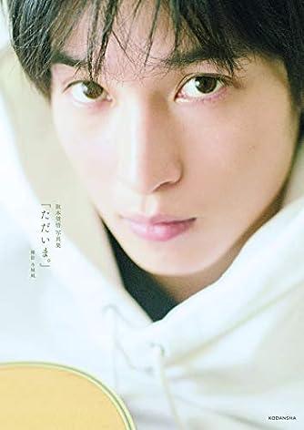 【Amazon.co.jp限定】阪本奨悟写真集 「ただいま。」Amazon限定ポストカード付き