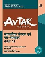 Avtar Vyaparik Sangthan Ayum Patr Vyavahar Kaksha class 11