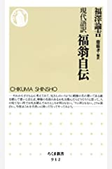 現代語訳 福翁自伝 (ちくま新書) Kindle版