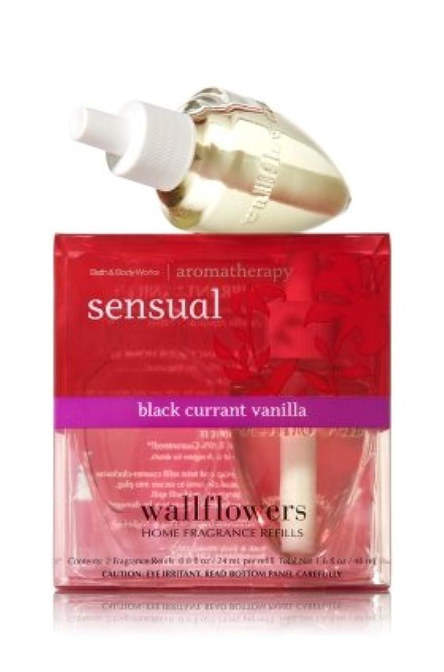 戦い中傷そよ風【Bath&Body Works/バス&ボディワークス】 ルームフレグランス 詰替えリフィル(2個入り) センシュアル ブラックカラントバニラ Wallflowers Home Fragrance 2-Pack Refills Sensual Black Currant Vanilla [並行輸入品]