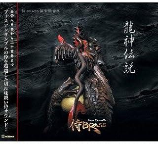 侍BRASS 第七録音集::龍神伝説