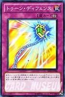 遊戯王カード 【トゥーン・ディフェンス】 BE02-JP096-N 《遊戯王ゼアル ビギナーズ・エディションVol.2》