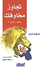 Tajāwaz makhāwifak : wa-taḥarrar akhīran ! (Arabic Edition)