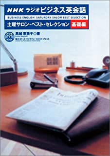 NHKラジオビジネス英会話 土曜サロン・ベスト・セレクション基礎編 (CD book)