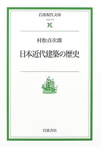 日本近代建築の歴史 (岩波現代文庫―社会)