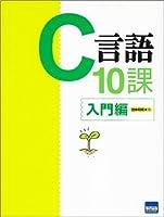 C言語10課 (入門編)