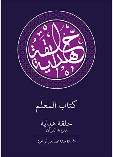 Halakat Hidaya: Teacher's Book (English Edition)