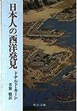 日本人の西洋発見 (中公文庫 M 11-5)