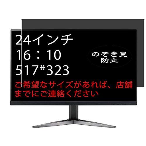 """VacFun Antiespias Protector de Pantalla, compatible con 24"""" 16:10 (1280x800/1440x900/1680x1050/1920x1200/2560x1600) Tablet Laptop Monitor, Screen Protector (Not Cristal Templado Funda Carcasa)"""