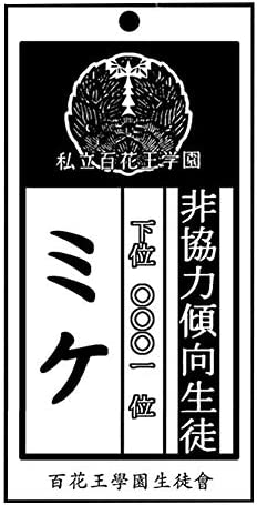 Kakegurui Compulsive Gambler House Pet Necklace Saotome Meari Cosplay Mike Tag