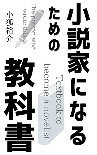Textbook to become a novelist (Japanese Edition)