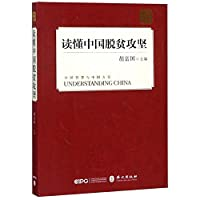 Understanding China's Poverty Alleviation (Chinese Edition)