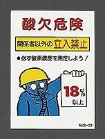200x120mm 酸欠危険標識(ステッカー/10枚) EA983AS-2
