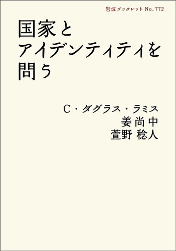 The question the identity and state (Iwanami booklet) (2009) ISBN: 4000094726 [Japanese Import]