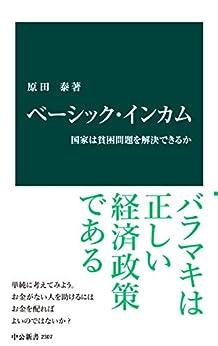 [原田泰]のベーシック・インカム 国家は貧困問題を解決できるか (中公新書)