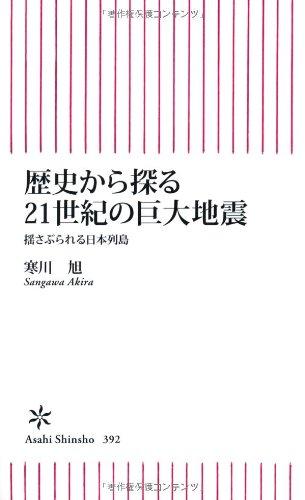 歴史から探る21世紀の巨大地震 揺さぶられる日本列島 (朝日新書)