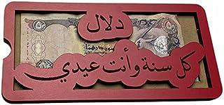 Mlawan EID Al Fetr Money Pack | Money Saver | Money Holder