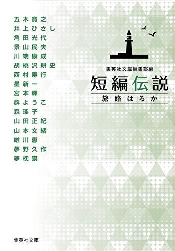 [画像:短編伝説 旅路はるか (集英社文庫)]
