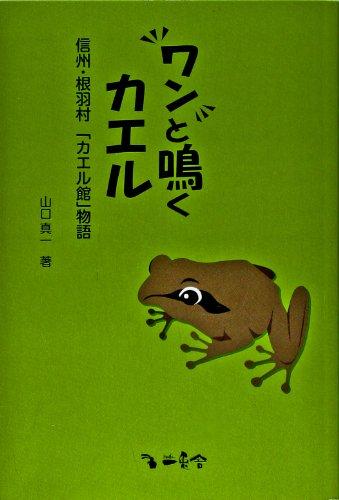 ワンと鳴くカエル―信州・根羽村「カエル館」物語の詳細を見る