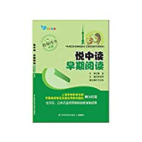 Wyatt read early reading (Teacher's Book & Intermediate)(Chinese Edition)