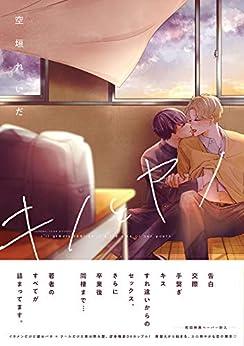 [空垣れいだ]のキノとヤノ【ペーパー付】【電子限定ペーパー付】 (arca comics)