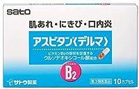【第3類医薬品】アスビタン〈デルマ〉 10カプセル ×6
