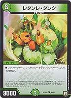 デュエルマスターズ新8弾/DMRP-08/93/C/レタンレ・タンク