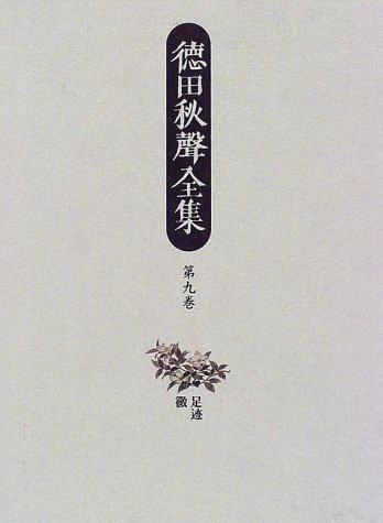徳田秋声全集〈第9巻〉足迹・黴