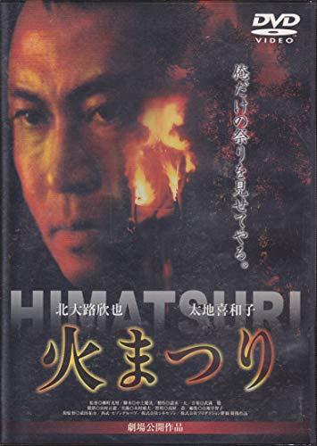 火まつり [DVD]