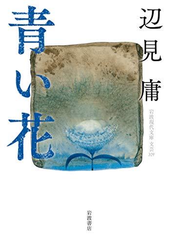 青い花 (岩波現代文庫)
