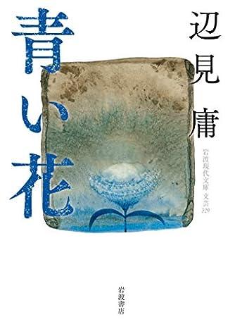 青い花 (岩波現代文庫 文芸 329)
