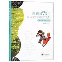 共和国70年儿童文学短篇精选集 永远天真,永远爱(精装)