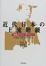 近代日本の上流階級―華族のエスノグラフィー