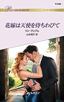 [リン グレアム, 山本 翔子]の花嫁は天使を待ちわびて (ハーレクイン・ロマンス)