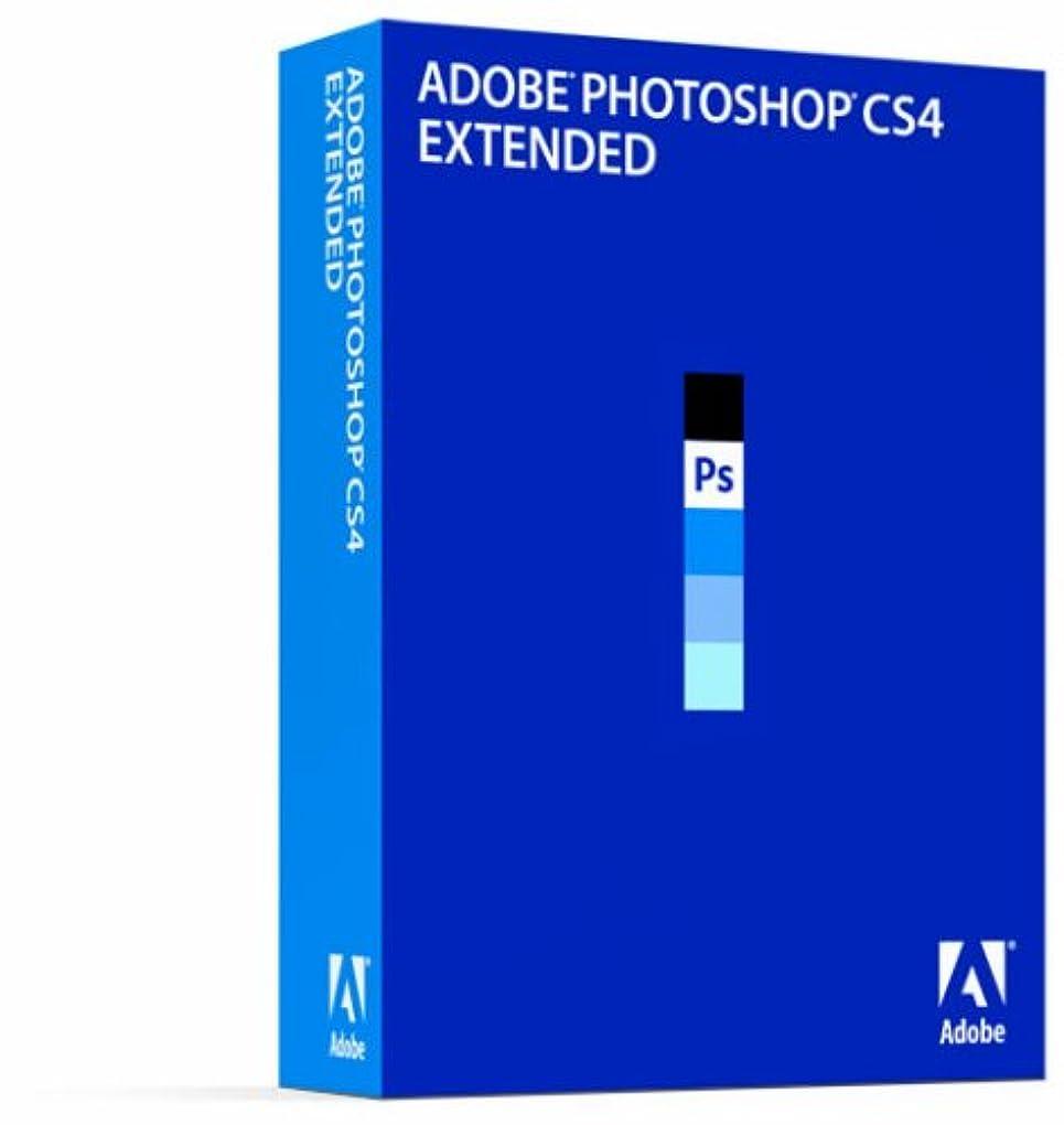 地下しなやかな湿気の多いAdobe Photoshop CS4 Extended (V11.0) 日本語版 Macintosh版 (旧製品)