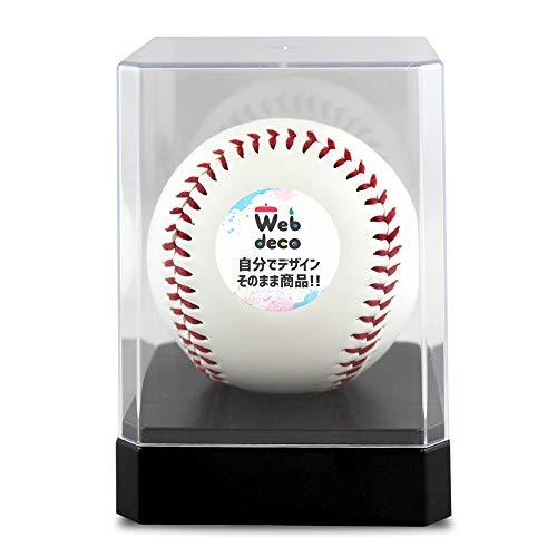 Web deco 野球ボール【ケース付】 自分で作ったオリジナルデザインが商品に 名入れ オーダーメイド サインボール 記念品 硬式ボール オリジナル