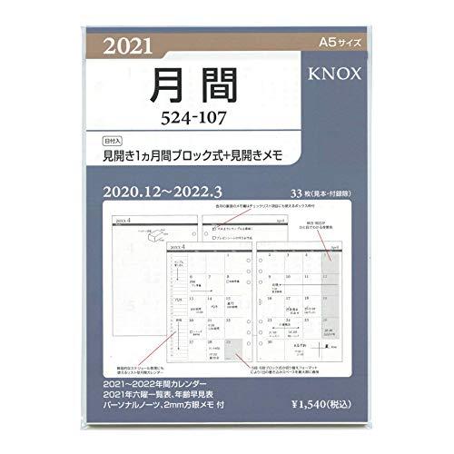 ノックス システム手帳 リフィル 2021年 A5 マンスリー 見開き1ケ月間ブロック式+見開きメモ 52410721 (2020年 12月始まり)