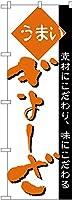 のぼり ぎょーざ No.H-46 ラーメン 中華 [並行輸入品]