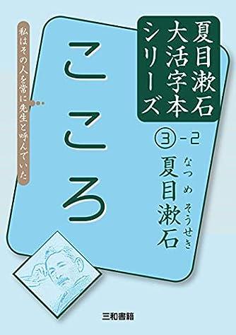 夏目漱石3-2 こころ