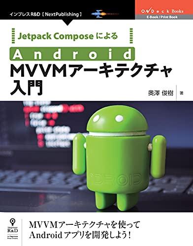 Jetpack ComposeによるAndroid MVVMアーキテクチャ入門 (OnDeck Books(NextPublishing))