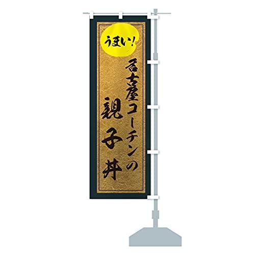 名古屋コーチンの親子丼 のぼり旗 サイズ選べます(スリム45x180cm 右チチ)