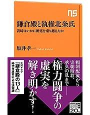 鎌倉殿と執権北条氏 義時はいかに朝廷を乗り越えたか (NHK出版新書)