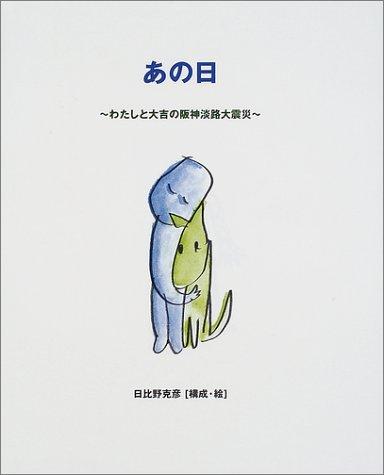 あの日~わたしと大吉の阪神淡路大震災~ (どうぶつノンフィクションえほん)