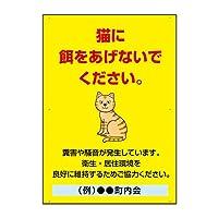 〔屋外用 看板〕 猫に餌をあげないでください イラスト 縦型 ゴシック 穴あり 名入れ無料 (900×600mmサイズ)