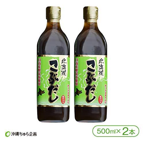 【[高級]日高産根昆布使用】北海道こぶだし(500ml×2本)