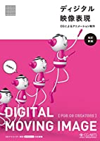 ディジタル映像表現 -CGによるアニメーション制作- [改訂新版]