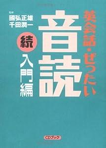 英会話・ぜったい・音読 【続・入門編】